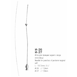Игла для пункции заднего свода влагалища диаметр 1.2 и 1.8 мм И-26, И-27.